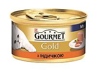 [ Gourmet Gold 85 г мусс з індичкою ] Корм Гурме Голд для дорослих котів