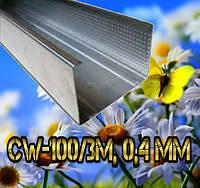 CW-100/3м, 0,4мм - профиль металлический для гипсокартона (стоечный, перегородочный)