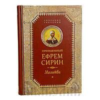 Преподобный Ефрем Сирин. Молитва. СОБРАНИЕ ТВОРЕНИЙ.