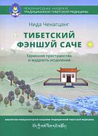 Тибетский Фен-Шуй Саче. Гармония пространства и мудрость исцеления. Ченагцанг Н.