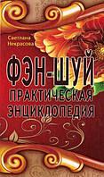 Фен-Шуй. Практична енциклопедія. Некрасова С.