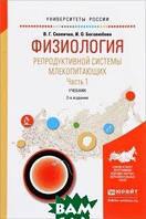 В. Г. Скопичев, И. О. Боголюбова Физиология репродуктивной системы млекопитающих в 2-х частях. Часть 1. Учебник для вузов