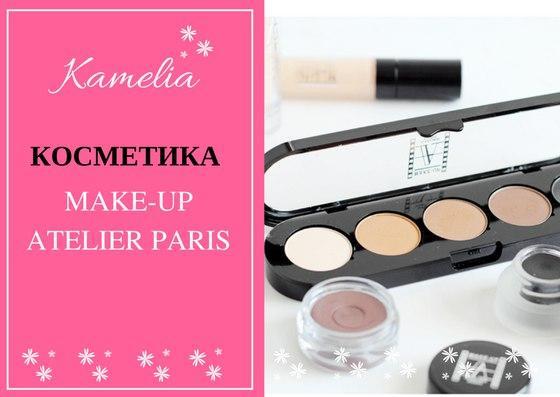 MAKE-UP ATELIER PARIS - професійна косметика (Франція)