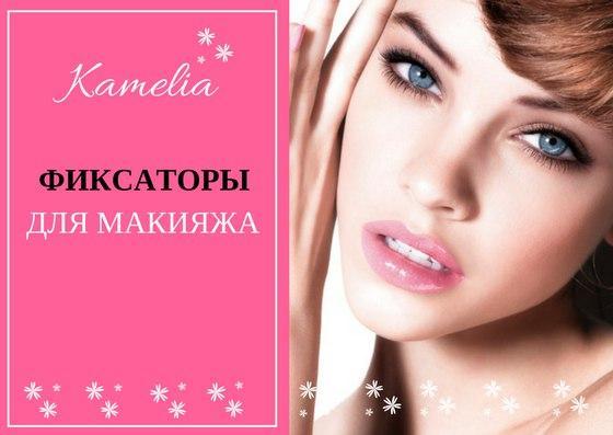 Фіксатори для макіяжу