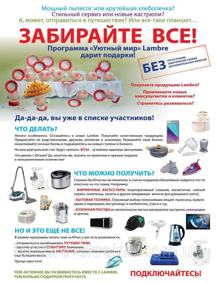 Косметика ламбре купить в украине купить онлайн косметику белита