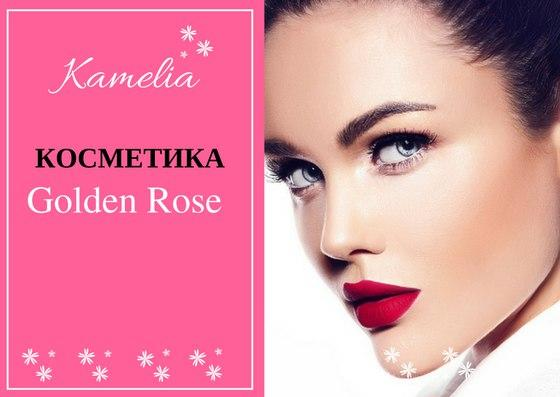 GOLDEN ROSE - професійна косметика (Туреччина)