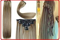 Волосы на заколках клипсах,#8-613! 10-12прядей! НАЛИЧИЕ! Термоволокно! накладные пряди