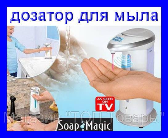 """Сенсорный дозатор для мыла Soap Magic - Магазин """"ТОП Товары"""" в Одессе"""