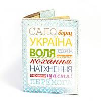 Обложка на паспорт (Сало, борщ, Україна)