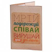 Обложка на паспорт (Мечтай, путешествуй, пой)
