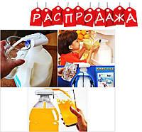 Дозатор для напитков Magic Tap. РАСПРОДАЖА