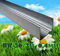 UW-50/3м, 0,4мм - профиль металлический для гипсокартона (направляющий, перегородочный)