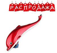 Вибромассажер для тела Dolphin Massager MaxTop. РАСПРОДАЖА
