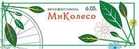 """Зустрічай Миколаїв велофестиваль """"МиКолесо"""" та фарби Холі!"""