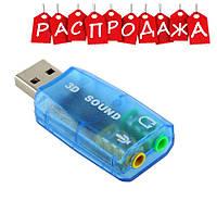 Звуковая карта USB 5.1 3D. РАСПРОДАЖА