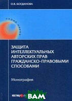 Богданова Ольга Валерьевна Защита интеллектуальных авторских прав гражданско-правовыми способами