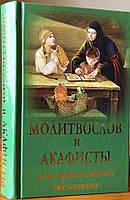 Молитвослов и акафисты для православной женщины.