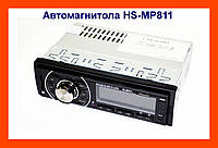 Автомагнитола HS-MP811 Mp3, автомобильная магнитола 1DIN!Акция