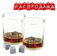 Охлаждающие камни напитков. РАСПРОДАЖА