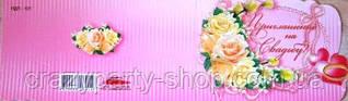 Пригласительные  на свадьбу розовые