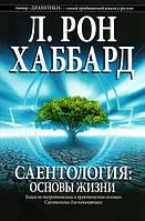 Саентология: основы жизни. Книга по теоретическим и практическим основам. Хаббард Л. Рон