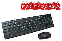 Беспроводная клавиатура и мышь K06. РАСПРОДАЖА