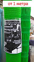 Сетка зеленая для декоративных заборов и ограждения домашних животных, на метраж, 1,5 м ширина