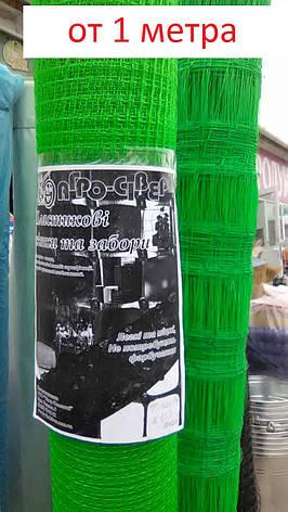 Сетка зеленая для декоративных заборов и ограждения домашних животных, на метраж, 1,5 м ширина, фото 2