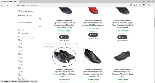 Фото як вибрати взуття