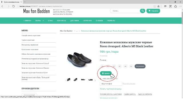 Фото як купити чоловічу взуття