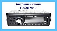 Автомагнитола МР3 HS-MP819, магнитола в авто