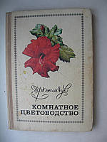 "Д.Юхимчук ""Комнатное цветоводство"""