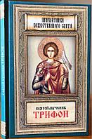 Святой мученик Трифон. С акафистом.