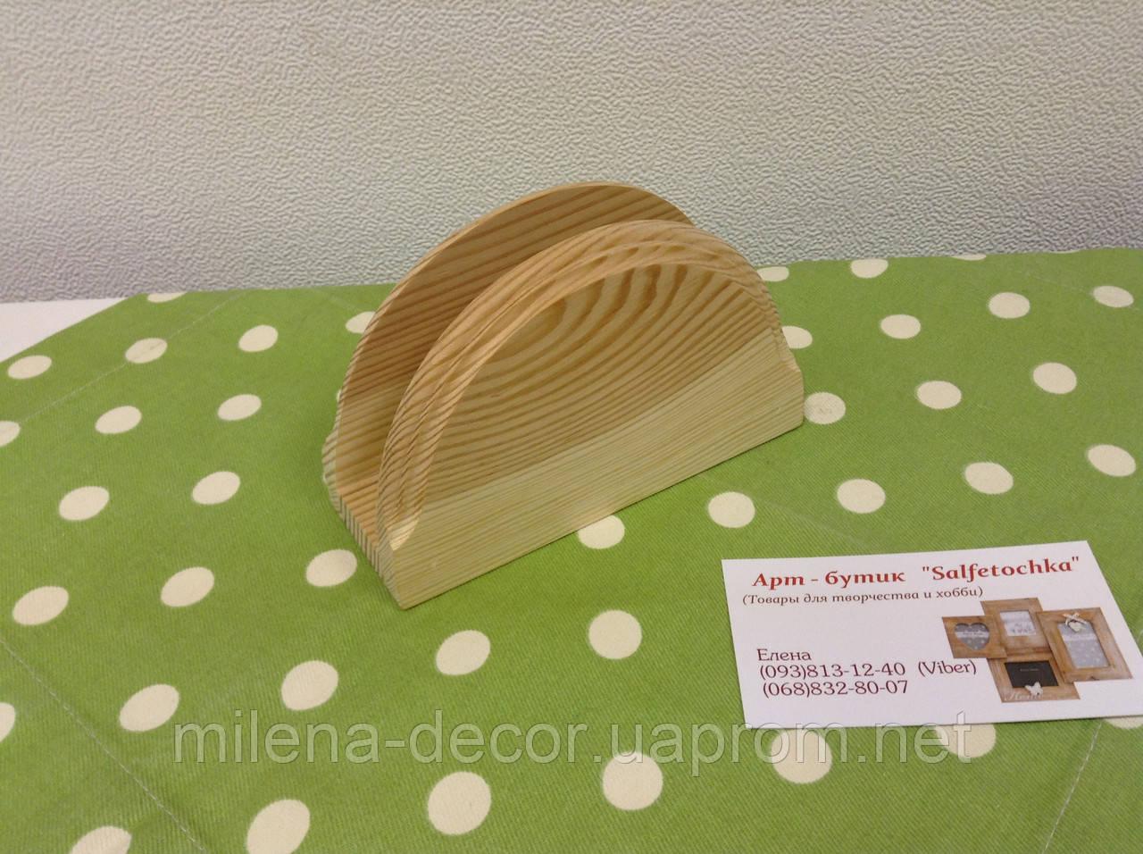 Салфетница деревянная полукруглая