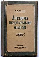 """А.Айвазян """"Аденома предстательной железы"""". 1957 год"""