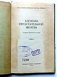 "А.Айвазян ""Аденома предстательной железы"". 1957 год, фото 2"