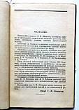 "А.Айвазян ""Аденома предстательной железы"". 1957 год, фото 3"