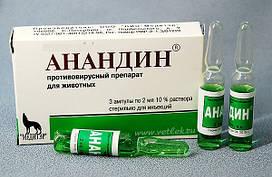 Анандин иньекция 2 мл №3