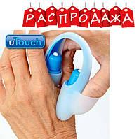 Массажер uTouch. РАСПРОДАЖА