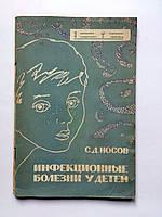 """С.Носов """"Инфекционные болезни у детей"""". 1968 год"""
