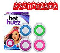 Мелки для волос Hot Huez. РАСПРОДАЖА
