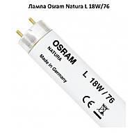 Лампы Osram Natura L 18W/76 для мяса