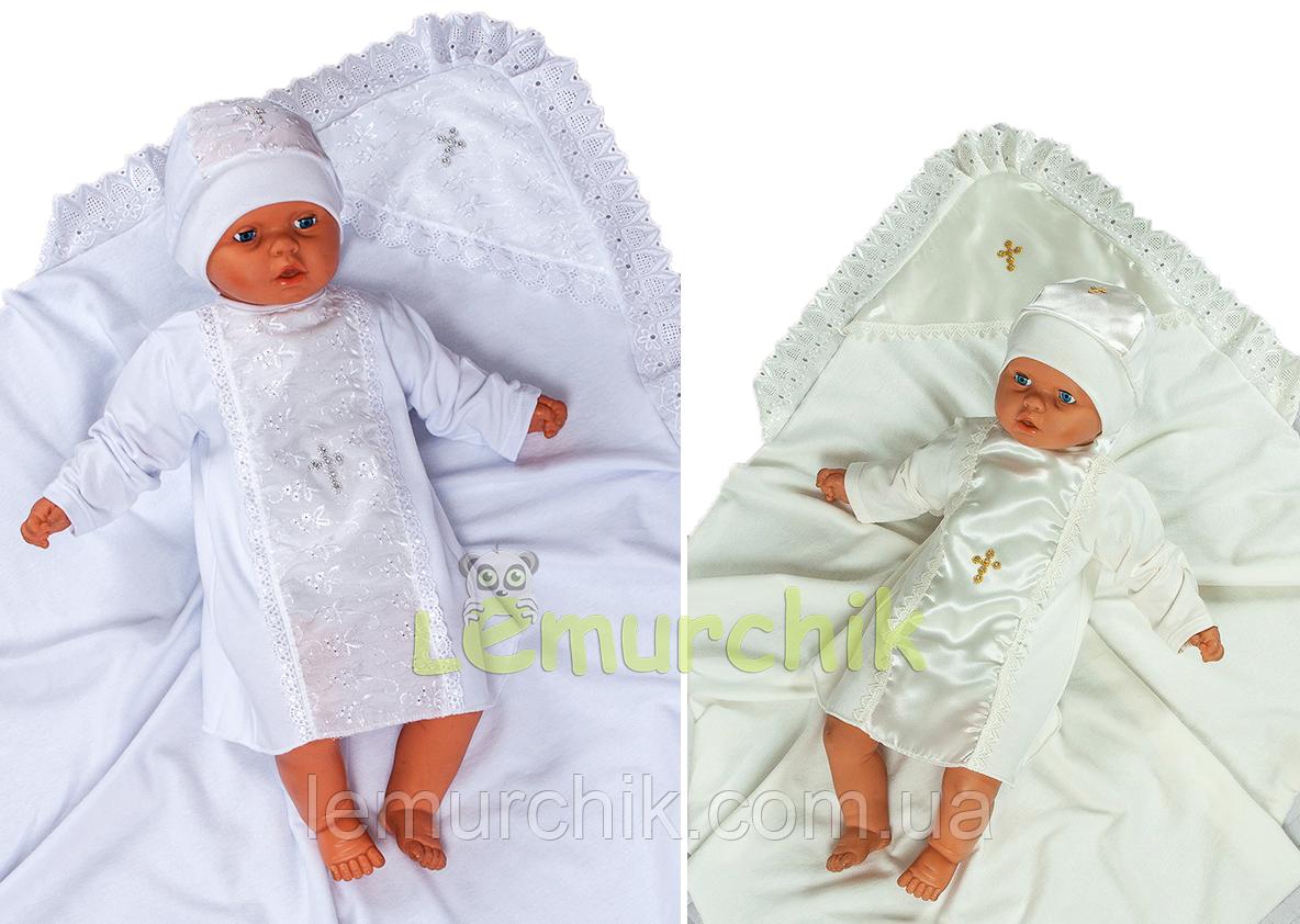 Набор для крещения (крыжма+рубашка на завязочках+чепчик) интерлок, цвет на выбор