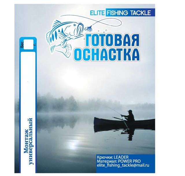 "Готовая оснастка ""Elite Fishing Tackle"" ОПТ"