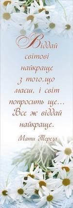 Закладка: «Віддай світові найкраще…» №2 Мати Тереза, фото 2