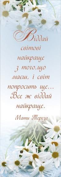 Закладка: «Віддай світові найкраще…» №2 Мати Тереза