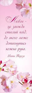 Закладка: «Любов — це завжди світлий плід…» №3 Мати Тереза