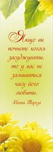 Закладка: «Якщо ви почнете когось…» №5 Мати Тереза