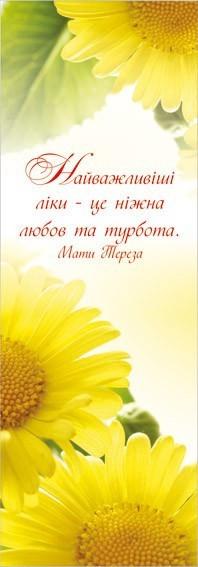 Закладка: «Найважливіші ліки — це…» №1 Мати Тереза