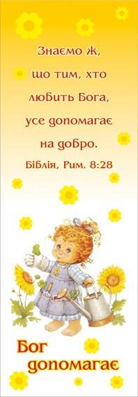 Закладка: «Бог допомагає» №13